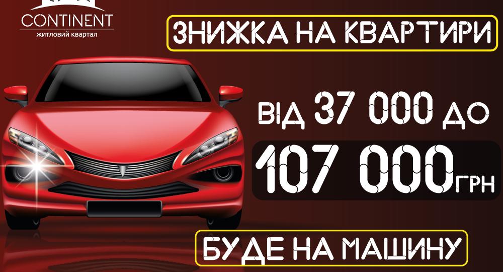 banner---car1